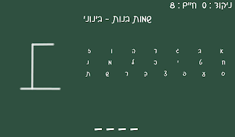 Screenshot of איש תלוי