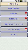 Screenshot of JLPT MASTER N3