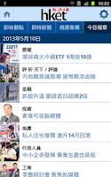 Screenshot of 香港經濟日報 - 文字版