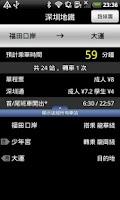 Screenshot of 深圳地鐵(繁體) Shenzhen Metro (TC)