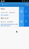Screenshot of 日語單詞天天記