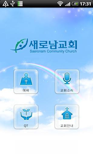 새로남교회