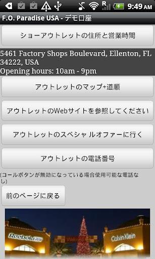 玩免費購物APP 下載アメリカ ファクトリーアウトレット:米国東北 app不用錢 硬是要APP