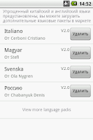 Screenshot of Easy SMS Russian language
