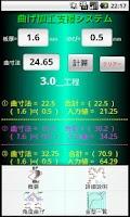 Screenshot of 曲げ加工支援システム