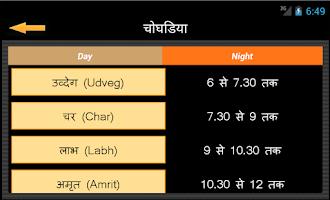 Screenshot of 2014 - Hindi Calendar