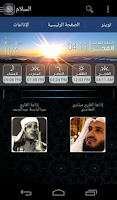 Screenshot of AlSalam (Azan, Prayer, Quran)
