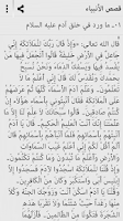 Screenshot of Al Qasas Al Anbiya - Arabic
