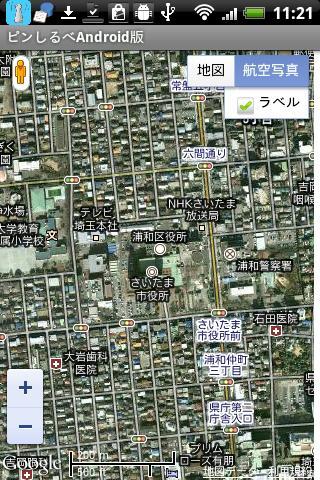 無料旅游Appのさいたま市電話帳|記事Game