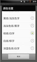 Screenshot of 四庫全書 之 五代史 FREE