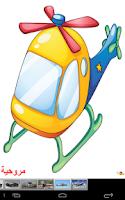 Screenshot of Sounds for kids - Lite