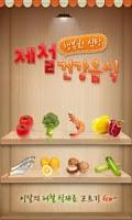 Screenshot of 제철건강음식