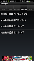 Screenshot of VocaloLyrics