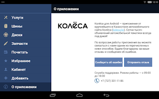 Screenshot of Kolesa.kz
