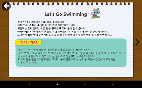 [Word] Let's Go Swimming_TTE - screenshot