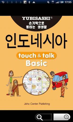 YUBISASHI 인도네시아 touch talk