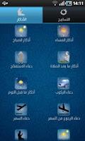 Screenshot of Azkari |  اذكاري