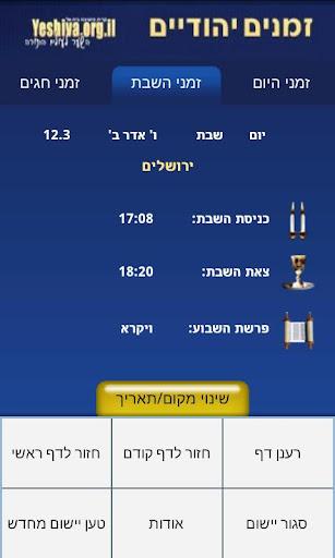 זמנים יהודים