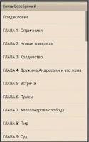 Screenshot of Князь Серебряный А.К.Толстой