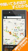 Screenshot of Yahoo!地図 無料マップ、徒歩・電車乗換、車の行き方ナビ