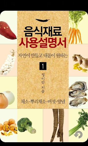 음식재료사용설명서1편-채소 뿌리채소 버섯 양념