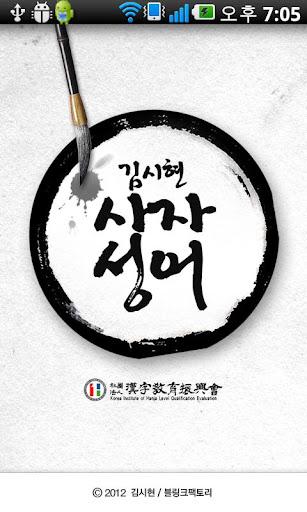 김시현 사자성어