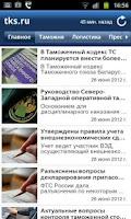 Screenshot of ТКС - всё о таможне