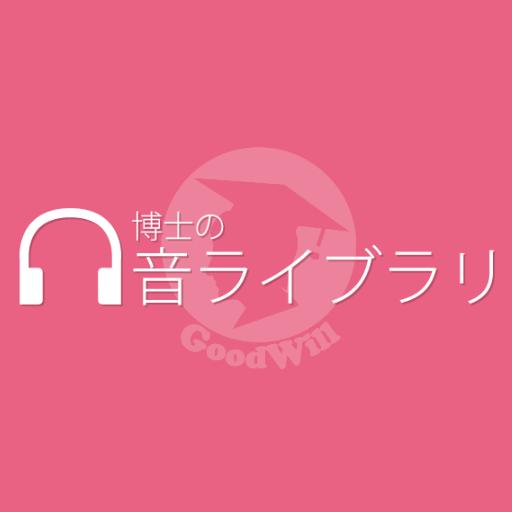 ぐっどうぃる博士の音ライブラリ LOGO-APP點子