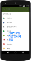 Screenshot of 내 폰안에 114