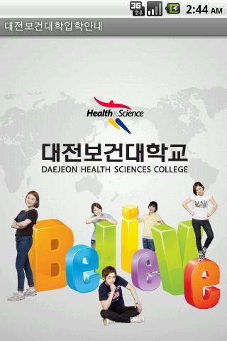 대전보건대학교입학안내