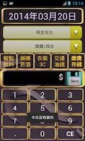 Screenshot of Remind Bills 記帳提醒
