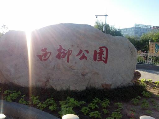 Xiliu Park