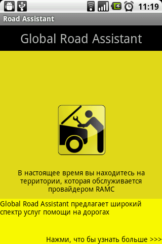 Global Road Assistant