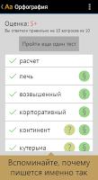 Screenshot of Орфография русского языка