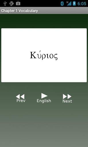 Biblical Greek Flash Cards