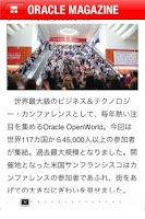 Screenshot of Oracle Magazine 日本版