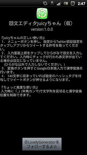 回文エディタJuicyちゃん(仮)