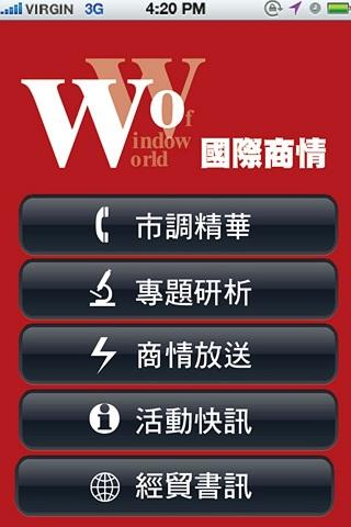 WOW國際商情|玩商業App免費|玩APPs