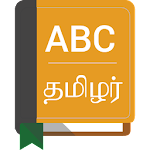 English To Tamil Dictionary 2.5 Apk