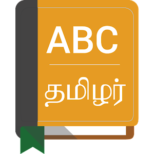 English To Tamil Dictionary - Average rating 4.110
