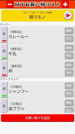 MYお買い物リスト
