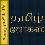 All Tamil Jokes 1.0 Apk