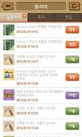 Screenshot of 스타펫농장 - 서리의 유혹 (스타펫 Season 2)