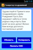 Screenshot of Генератор поздравлений