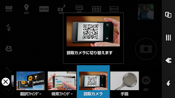 Screenshot of SH読取カメラ