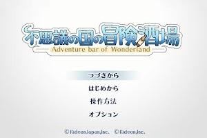 Screenshot of RPG不思議の国の冒険酒場