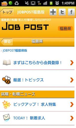 ジョブポスト-JOBPOST福島 求人 アルバイト・仕事探し