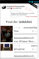 Screenshot of YouLike (คลิปเด็ด) Update