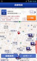 Screenshot of ATM・店舗検索