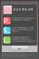 Screenshot of New 바이오리듬